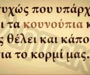 απόφθεγμα, αστειο, and κουνουπια image