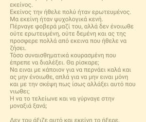 greek, sad story, and Ελληνικά image