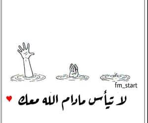 الله, اسﻻم, and ﺭﻣﺰﻳﺎﺕ image
