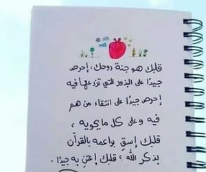 قلبَك and بذكر الله image