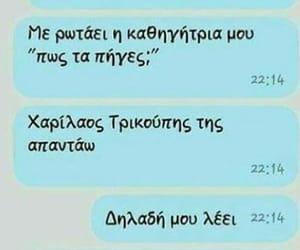 τελος, ιστορια, and Πατος image