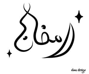 Ramadan, good vibes, and best month image