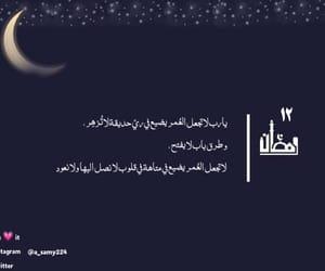 حُبْ, اسﻻميات, and الله image