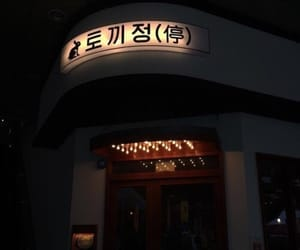 dark, restaurant, and korea image