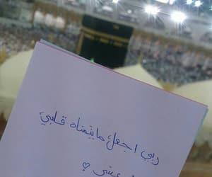 mecca, الكعبة, and الله image