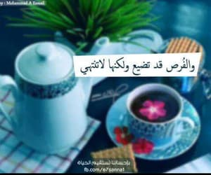 تنتهي and الفرص image