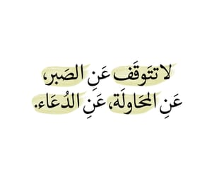ﺭﻣﺰﻳﺎﺕ, ﺍﻗﺘﺒﺎﺳﺎﺕ, and arabic image