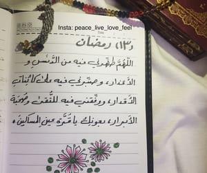 رمضان كريم, رَسْم, and قراّن image