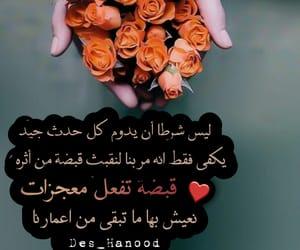 arabic, life, and خواطر، image