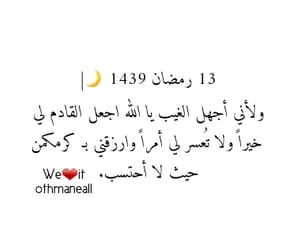 allah, quotes, and الله image