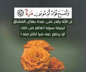 patience, الله, and صلاة image
