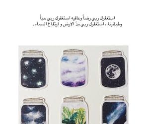 عالم, كون, and الله image