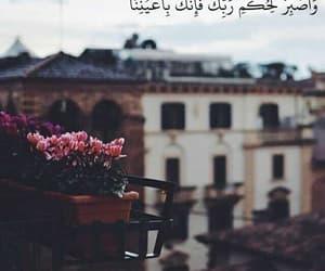 الثقة بالله and الصبر image