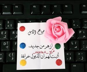 صباح الخير, ٌخوَاطِرَ, and راحه image
