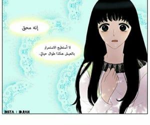 manga, ﺍﻗﺘﺒﺎﺳﺎﺕ, and حياة image