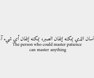 الصبر image