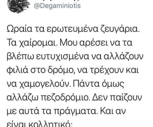 quote, quotes, and greek quote image