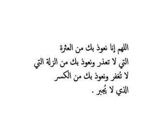 arabic and islam image
