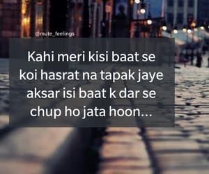 facebook, urdu, and shayari image