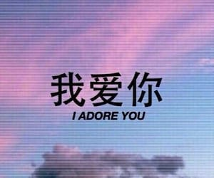 adore, quotes, and pale image
