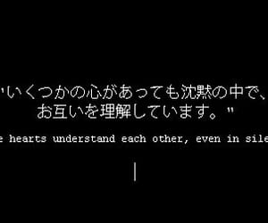 quotes, japanese, and silence image