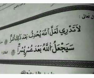 رمضان كريم, ﻋﺮﺑﻲ, and ﺍﻗﺘﺒﺎﺳﺎﺕ image