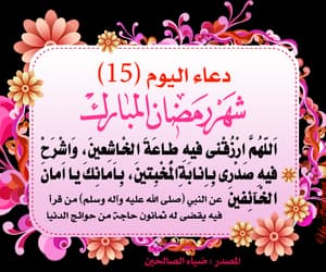 15 رمضان image