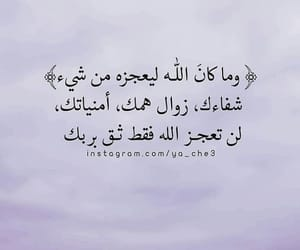 allah, اسﻻم, and islam image