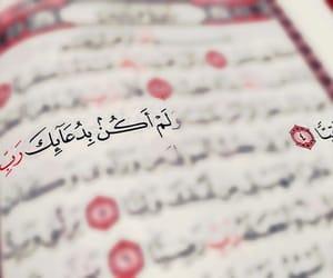 quran and surah maryam image
