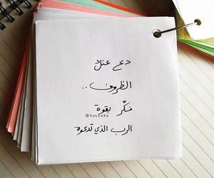 الله, رَمَضَان, and يارب  image