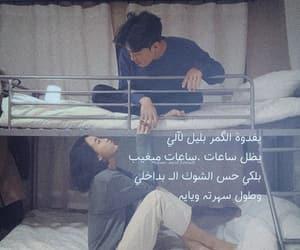 السهر, ﺭﻣﺰﻳﺎﺕ, and الحبيب image