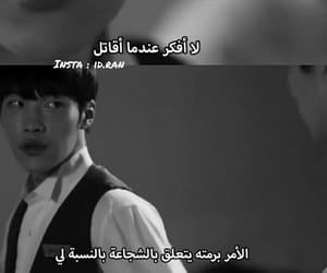 arabic words, kdramas, and شجاعة image