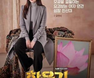korean, a korean odyssey, and jin seon mi image