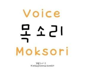 korean, korea, and learn image