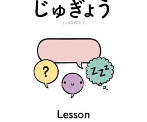 education, learn, and japan image