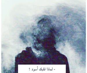 وحيد, شخابيط, and ﺭﻣﺰﻳﺎﺕ image