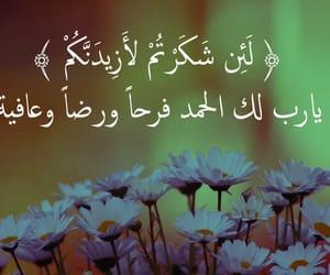 allah, flower, and god image
