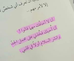arabic quotes, راق, and ﻋﺮﺑﻲ image