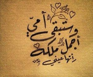 nice, امي, and ملكه image