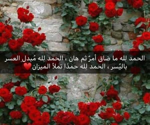 يسر, عسر, and الحمًدلله image
