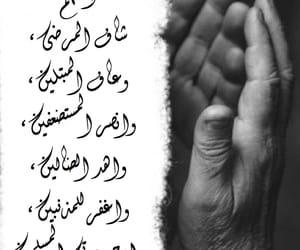 دعوة, دُعَاءْ, and أدعية image