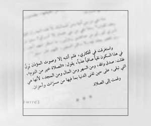 الصﻻة and اسﻻمية image