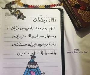 islamic, رمضان كريم, and رمضانيات image