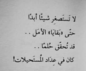 يقين, 💜, and رحمة image