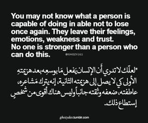 quotes, aghar, and تمبلر image