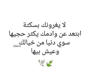 dreams dream, بالعراقي عراقي العراق, and اشعار شعر شعبي image