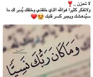 arabic, status, and الله image
