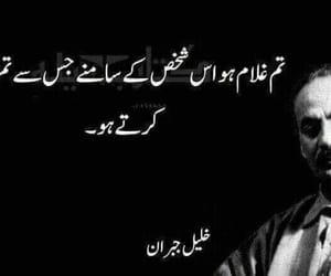poetry, urdu, and khalil gibran image