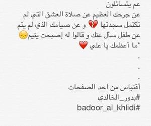 الامام علي, أمير المؤمنين, and استشهاد image