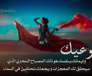 الف ليلة وليلة, ياسمين صبري, and اقوال وحكم image